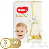 Подгузники Huggies Elite Soft №3 (5-9 кг) 80шт.