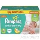 Подгузники Pampers Active Baby Джайнт Плюс№4 (8-14кг) 106шт.
